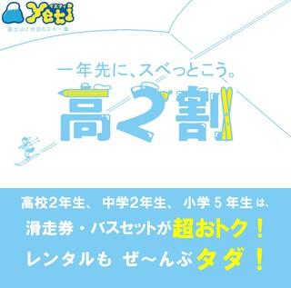 高2・中2・小5の皆さまへ!新キャンペーン「高2割」誕生!