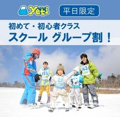 【新プラン予告】「初めて、初心者クラス限定!平日スクールグループ割!」(3/8~3/26)